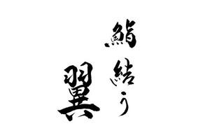 東京都渋谷区恵比寿南1丁目に本格鮨「鮨結う 翼」7月27日オープン!