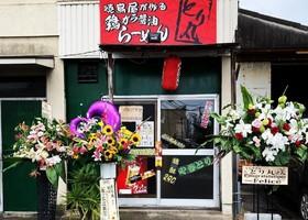 岡山県倉敷市笹沖に「くしやき屋 とり丸」がオープンされたようです。