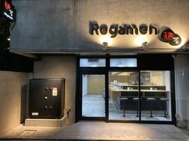女性も安心して食べられるラーメン!...東京都渋谷区千駄ヶ谷3丁目の「麺菜レガメン」