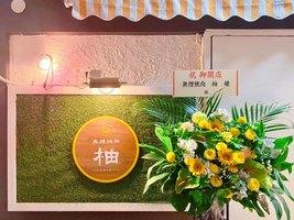 東京都武蔵野市吉祥寺本町1丁目に「無煙焼肉 柚」が5/20よりプレオープンされているようです。