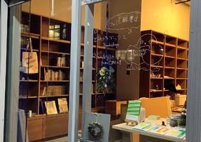 【 エトセトラブックス 】書店(東京都世田谷区)12/24-26プレオープン