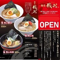 北海道札幌市北区新琴似7条7丁目に「麺匠 残心」が昨日オープンされたようです。