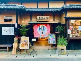 100年の時を刻む元銭湯を守る「藝術喫茶清水温泉」に大きなご支援を!