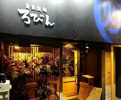 大阪市東淀川区瑞光1丁目に「自家製麺 ろびん」が7/10にオープンされたようです。