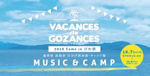 MUSIC & CAMP  ?!