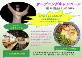 京都府京都市左京区北白川追分町に「百萬蘭州拉麺」が本日オープンされたようです。