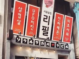 祝!4/19.GrandOpen『ソウルサカバ リピル四日市店』韓国酒場(三重県四日市市)