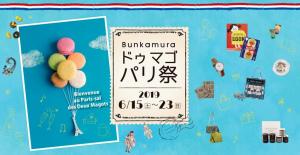 Bunkamuraドゥ マゴ パリ祭2019