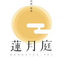 本当に美味しい台湾茶を。。東京都目黒区自由が丘2丁目に台湾席茶『蓮月庭』プレオープン