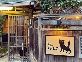 祝!9/8-12.プレopen『くろねこ』金沢古民家カフェ(石川県金沢市)