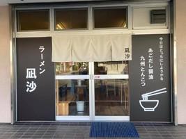 長崎県壱岐市石田町印通寺浦に「ラーメン凪沙」が本日グランドオープンのようです。