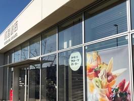 75年以上続く果実店のカフェ...藤沢市辻堂元町に「フタバフルーツパーラー湘南Tサイト店」オープン