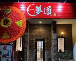 茨城県水戸市笠原町に「ラーメン 夢道」が本日オープンされたようです。