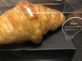 本物のパンがライトに!。。パンプシェード!
