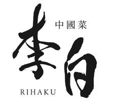 祝!7/26.GrandOpen『中國菜 李白』中華料理(東京都渋谷区)