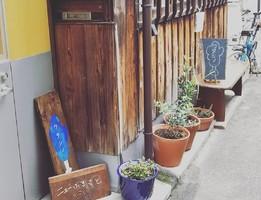 二条駅近く路地裏のみんなの場所...京都市中京区西ノ京勧学院町の「ワタシノ」