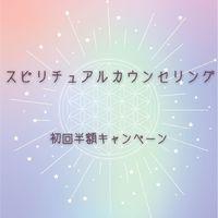 スピリチュアルカウンセリング☆初回半額キャンペーン