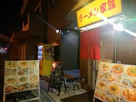 東淀川区瑞光1丁目の『ラーメン家族 上新庄店』に行ってきました。。。