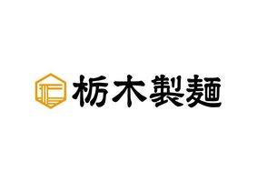 栃木の東武宇都宮百貨店栃木市役所店に「栃木製麺」が本日オープンのようです。
