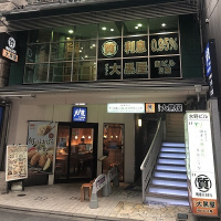 26104大黒屋 質京都錦小路店