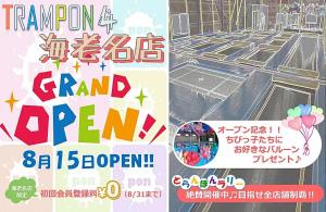 祝!8/15open『トランポン4 海老名店』(神奈川県海老名市)