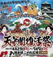 🎉熊本城天守閣公開記念イベント「天守閣復活祭」が4/29より開催!