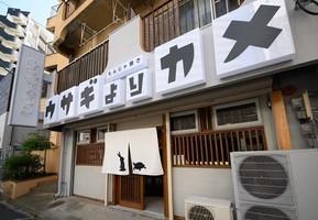 新店!福岡県福岡市中央区春吉にもんじゃ焼き屋『ウサギよりカメ』5/1オープン