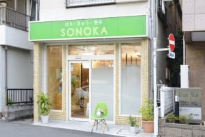 13117はり・きゅう・整体 SONOKA