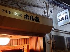 新店!青森県青森市橋本にホルモン居酒屋『ホル吉』10/22オープン