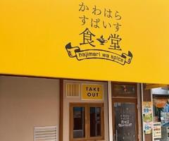 福岡市博多区上川端町にカレー専門店「かわはらすぱいす食堂」が明日オープンのようです。