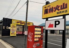 山形県鶴岡市宝田3丁目に「風林火山 鶴岡本店」が本日移転オープンされたようです。