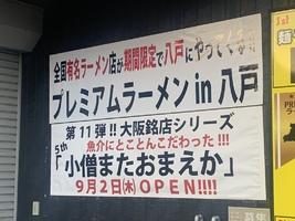 【八戸市】『プレミアムラーメン八戸』「小僧またおまえか」21.9.2〜出店するそうです!