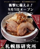 北海道札幌市豊平区西岡4条8丁目にG系ラーメン店「札幌豚研究所」が本日と明日プレオープンのようです。