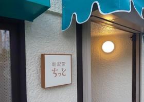 祝!5/19open『朝喫茶ちっと』喫茶店(長野県諏訪郡)