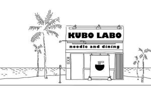 新潟県燕市水道町に新潟ラーメン「KUBO LABO」が昨日オープンされたようです。