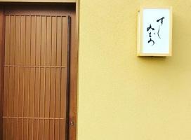 熊本県人吉市駒井田町に江戸前寿司「すしみむろ」7月4日オープン!