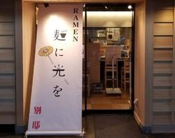 大阪市浪速区難波中1丁目にラーメン店「麺に光を 別邸」が7/22グランドオープンのようです。