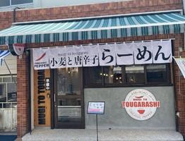 宮崎県宮崎市広島2丁目に「小麦と唐辛子」が8/2にオープンされたようです。