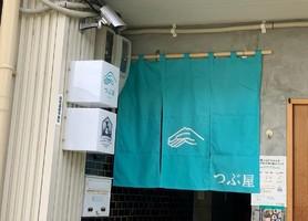 新店!富山県富山市安田町に握りたておむすびのお店『つぶ屋』9/1オープン
