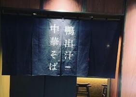独自の解釈...京都市下京区グッドネイチャーステーションに「鴨出汁中華そば ROKU」本日オープン