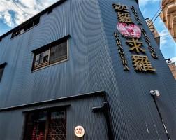 大阪市北区豊崎4丁目に正式担々麺専門店「進辛正麺」が本日オープンされたようです。