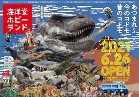 フィギュアのテーマパーク...大阪府門真市イズミヤ3階に「海洋堂ホビーランド」6/26オープン
