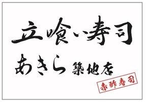 東京都中央区築地4丁目に「立喰い寿司あきら築地店」が本日オープンのようです。