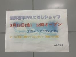【八戸市】 「館鼻朝市おもてなしショップ」 が21.8.13 八戸駅内にオープンしました!