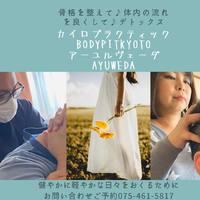 9月14日(火)南丹市園部町あかまつの丘西本梅施術日!