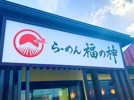 福井県福井市光陽に「らーめん福の神 学園店」が本日オープンのようです。