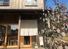 お茶だけでもどうぞ。。千葉県長生郡長柄町山之郷の『ey食堂』