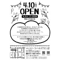 [北大路駅]ぱんとおかし コハルビヨリ