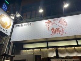 東京都千代田区神田三崎町3丁目に「鯛担麺専門店 恋し鯛」が明日オープンのようです。