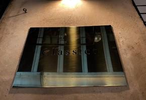 祝!4/5open『クラシコ』イタリア料理とワイン(福岡市博多区)